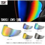 T'S CNS-1 PINLOCK シールド ピンロック SHOEI ショウエイ CNS1 ティーズ