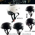 SPEED PIT スピードピット  STR-W ヤールー  ハーフヘルメット TNK STRW