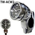 AIKO パイプハンドルウォッチ ハイマウントタイプ  バイク用時計 アイコ TW-ACW ASW ATW