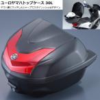 ワイズギア ユーロヤマハトップケース Q5K-YSK-001-P70 リアボックス ケース