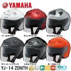 YAMAHA ヤマハ YJ-14 ゼニス ZENITH インナーバイザージェットヘルメット サンバイザー