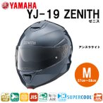 YAMAHA ヤマハ YJ-19 ZENITH ゼニス システムヘルメット YJ19