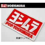 刺繍ワッペン ヨシムラワッペン パッチ 903-085-1000