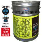 AZ エンジンオイル 5W-30 SN 20L 100%化学合成油 CIRCUIT VHVI(G3)+ESTER(G5) 4輪用 モーターオイル CEB-001