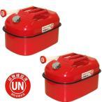 ガレージ・ゼロ ガソリン携行缶 横型 赤 20L ×2個セット GZKK03[消防法適合品]/亜鉛メッキ鋼板