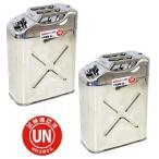 ガレージ・ゼロ ガソリン携行缶 ステンレス 20L ×2個セット 縦型 GZKK08[消防法適合品]/燃料缶