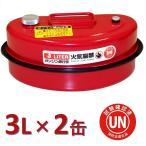 ガレージ・ゼロ ガソリン携行缶 横型 3L GZKK09×2缶セット[赤・UN規格・消防法適合品] ガソリンタンク 亜鉛メッキ鋼板