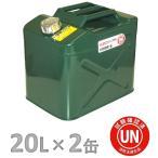 ガレージ・ゼロ ガソリン携行缶 20L GZKK35×2缶 緑 ワイド縦型 [UN規格・消防法適合品]/ガソリンタンク/亜鉛メッキ鋼板