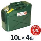 ガレージ・ゼロ ガソリン携行缶 10L GZKK38×4缶 緑 縦型 [UN規格・消防法適合品]/ガソリンタンク/亜鉛メッキ鋼板