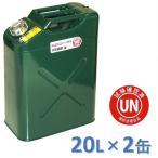ガレージ・ゼロ ガソリン携行缶 20L GZKK39×2缶 緑 縦型 [UN規格・消防法適合品]/ガソリンタンク/亜鉛メッキ鋼板