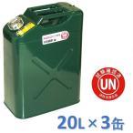 ガレージ・ゼロ ガソリン携行缶 20L GZKK39×3缶 緑 縦型 [UN規格・消防法適合品]/ガソリンタンク/亜鉛メッキ鋼板