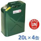 ガレージ・ゼロ ガソリン携行缶 20L GZKK39×4缶 緑 縦型 [UN規格・消防法適合品]/ガソリンタンク/亜鉛メッキ鋼板