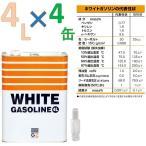 ガレージゼロ  燃料 ホワイトガソリン 4L×4缶