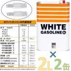 ガレージゼロ  燃料 ホワイトガソリン 2L×2缶