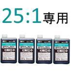 (送料無料)ガレージ・ゼロ 25:1専用 2サイクルエンジンオイル 1L FDグレード×4缶
