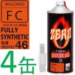 ガレージ・ゼロ AM8 FC級 2ストロークモーターオイル×4缶 全合成油 Fully Synthetic 1L 分離・混合給油用 (バイク用 2サイクルエンジンオイル FCグレード)
