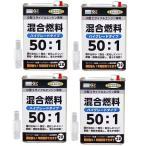 (送料無料)ガレージゼロ 50:1専用 ハイグレード 混合燃料 2L×4缶セット (混合ガソリン/ミックスガソリン)