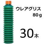 ガレージゼロ ウレアグリース  ジャバラ 80g ×30本[ウレアグリス/高級グリス/グリース]