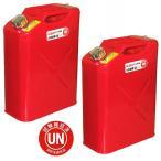 ガレージ・ゼロ ガソリン携行缶 20L 赤 縦型 GZKK64×2缶 [UN規格・消防法適合品]/ガソリンタンク/亜鉛メッキ鋼板