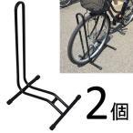 ガレージ・ゼロ 自転車スタンド 停め置きL字型 ブラック×2個