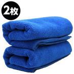 ガレージゼロ 洗車用 マイクロファイバータイル  青 40×60cm 2枚セット/郵送で送料無料