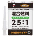 DIY, 工具, 文具 - ガレージゼロ 25:1 混合ガソリン 4L(混合燃料/ミックスガソリン/混合油)