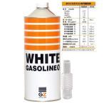 ガレージゼロ  燃料 ホワイトガソリン 1L | ホワイトガソリン燃料 アウトドア バーべキュー用品