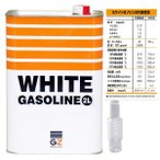 ガレージゼロ  燃料 ホワイトガソリン 2L