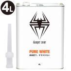 ガレージゼロ  燃料 ホワイトガソリン 4L | ホワイトガソリン燃料 アウトドア バーべキュー用品