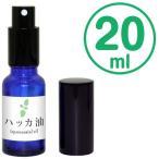ショッピングハッカ油 ガレージ・ゼロ ハッカ油20ml(和種薄荷/ジャパニーズミント/遮光瓶スプレータイプ)