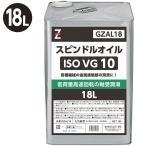 ガレージ・ゼロ スピンドルオイル/作動油 ISO VG.10/18L