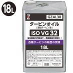 ガレージ・ゼロ タービンオイル/作動油 ISO VG.32/添加タービン油/18L
