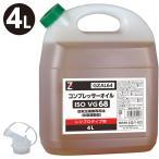 ガレージ・ゼロ コンプレッサーオイル/作動油 ISO VG.68/4L