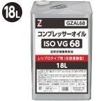 ガレージ・ゼロ コンプレッサーオイル/作動油 ISO VG.68/18L
