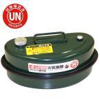 ガレージ・ゼロ ガソリン携行缶 横型 3L GZKK10[緑・UN規格・消防法適合品]ガソリンタンク亜鉛メッキ鋼板