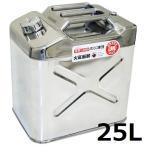 ガレージ・ゼロ ガソリン携行缶 ステンレス 25L ワイド縦型 GZKK40[消防法適合品]/燃料缶