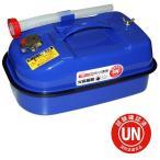 ガレージ・ゼロ ガソリン携行缶 青色 横型 10L GZKK61[蝶ネジ型エア調整ネジタイプ/消防法適合品]/亜鉛メッキ鋼板