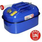 ガレージ・ゼロ ガソリン携行缶 青色 横型 20L GZKK62[蝶ネジ型エア調整ネジタイプ/消防法適合品]/亜鉛メッキ鋼板