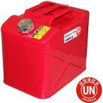 ガレージ・ゼロ ガソリン携行缶 20L 赤 ワイド縦型 GZKK63[UN規格・消防法適合品]/ガソリンタンク/亜鉛メッキ鋼板