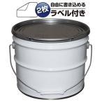 ガレージ・ゼロ 無地ペール缶 白 12L  オープン(グリースフタタイプ)/空缶