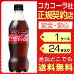 コカ コーラ ゼロ 2010 500ML PETx24