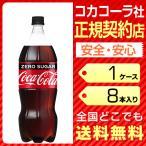 コカ コーラ ゼロ 2010 1500ML PETx8