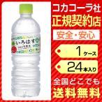 いろはす 天然水 555ml 24本 1ケース 送料無料 ペットボトル cola