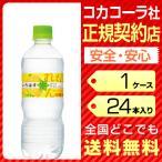いろはす 炭酸水 スパークリングれもん 515ml ペットボトル 【 1ケース × 24本 】 送料無料 コカコーラ社直送 cola