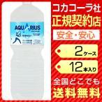 アクエリアスゼロ 2L 12本 2ケース 送料無料 ペットボトル 熱中症対策 飲み物 コカコーラ cola