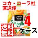 ミニッツメイド フルーツ スムージーマンゴーキャロットMIX 160g パウチ 3ケース 24本 合計72本 送料無料 cola