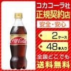 コカコーラ ゼロカフェイン 500ml 48本 2ケース ペットボトル 送料無料 コカ・コーラ cola