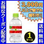 いろはす い・ろ・は・す あまおう 340ml 24本 1ケース 送料無料 ペットボトル イチゴ cola
