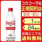 コカ コーラ プラス 470mL 24本入