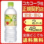 い・ろ・は・す 二十世紀梨 555ml 48本 2ケース 送料無料 ペットボトル 水 cola